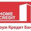 Швидкий споживчий кредит в хоум кредит банку, переваги.