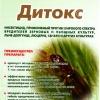 Дітокс - популярний засіб від картопляних шкідників