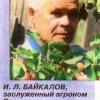 Досягнення і. Л. Байкалова в книзі рекордів росії