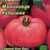 Відмінно підходить для теплиць, парників і відкритого грунту сорт томата «малинова калитка»: опис і фото