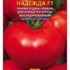 Перспективний гібрид для відкритого грунту - томат «надія»: опис сорту, фото
