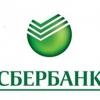 Процентні ставки по кредиту в ощадбанку росії.
